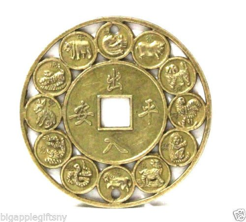 4.5mm LUCKY CHINESE ZODIAC FENG SHUI COIN for GOOD LUCK PROSPERITY PROTECTION (Coin Operated Door Lock compare prices)