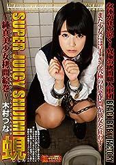 SUPER JUICY SHIJIMI 蜆 ~純真美少女拷問絵巻~ 木村つな BabyEntertainment [DVD]