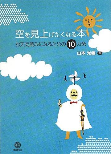 空を見上げたくなる本―お天気読みになるための10カ条