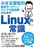 [小さな会社の新米サーバー/インフラ担当者のためのLinuxの常識]の書籍横断比較とレビュー