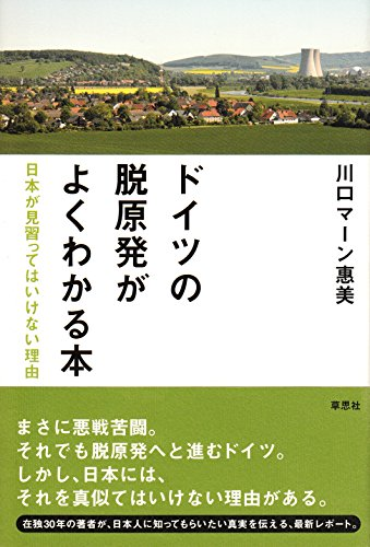 ドイツの脱原発がよくわかる本: 日本が見習ってはいけない理由