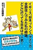 イギリス、日本、フランス、アメリカ、全部住んでみた私の結論。どこに行っても日本は大人気! (リンダパブリッシャーズの本)