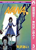 NANA―ナナ―【期間限定無料】 3 (りぼんマスコットコミックスDIGITAL)
