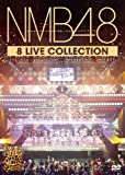 NMB48 8 LIVE COLLECTION �y����11���g�R���v���[�gDVD-BOX�z