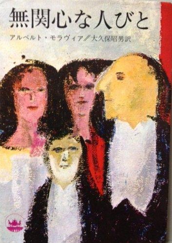 無関心な人びと (1966年) (ハヤカワ・ノヴェルズ)