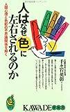 人はなぜ色に左右されるのか—人間心理と色彩の不思議関係を解く (KAWADE夢新書)