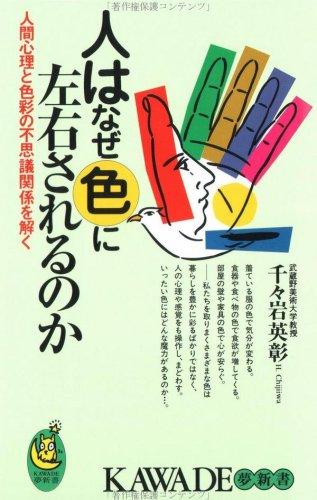 人はなぜ色に左右されるのか―人間心理と色彩の不思議関係を解く