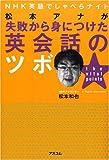 英語でしゃべらナイト 松本アナが失敗から身につけた英会話のツボ