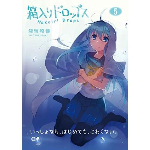 箱入りドロップス(5) (まんがタイムKRコミックス)