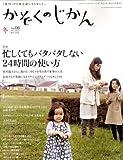かぞくのじかん 2009年 01月号 [雑誌]