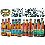 【人気No1】KONA BEER コナビール 12本飲み比べセット☆ビッグウェーブ ロングボード ファイアーロック キャスタウェイ