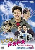 いつもドキドキ〜仁川空港恋物語〜 パーフェクトBOX Vol.1 [DVD]