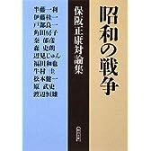 昭和の戦争 保阪正康対論集 (朝日文庫)