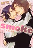 smoke (GUSH COMICS)