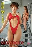川奈栞 筋肉 SEXYBODY [DVD]