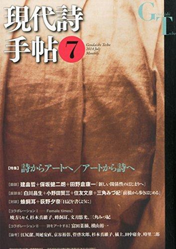 現代詩手帖 2014年 07月号 [雑誌]