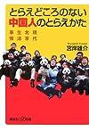 とらえどころのない中国人のとらえかた——現代北京生活事情 (講談社+α新書)