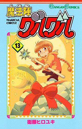 魔法陣グルグル13巻 (デジタル版ガンガンコミックス)