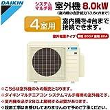 【室外機のみ】ダイキン エアコン システムマルチ 室外機 4室用 8.0kW 室外電源タイプ 単相200V 4M80RV