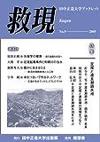 救現―田中正造大学ブックレット (No.9)