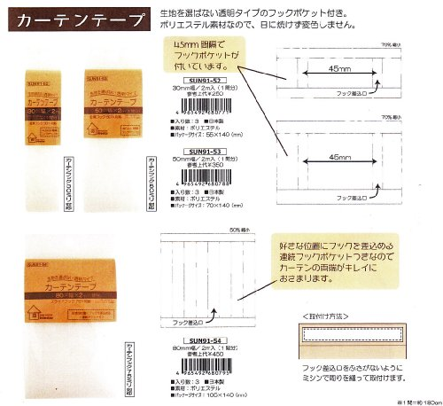 サンコッコー カーテンテープ SUN91-53 50mm 2m巻