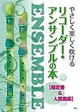 やさしく楽しく吹ける リコーダ・アンサンブルの本 【超定番&人気曲編】 (楽譜)
