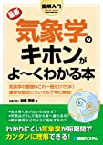 図解入門 最新 気象学のキホンがよーくわかる本 (How‐nual Visual Guide Book)