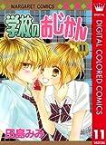 学校のおじかん カラー版 11 (マーガレットコミックスDIGITAL)