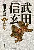 武田信玄 山の巻 (文春文庫)