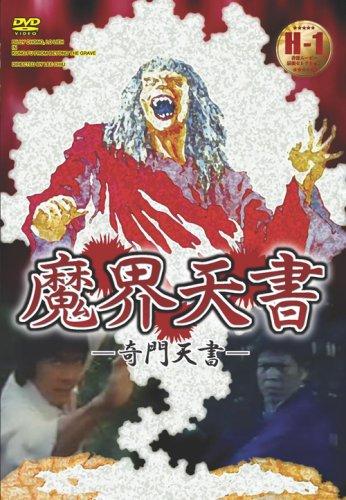 魔界天書 [DVD]