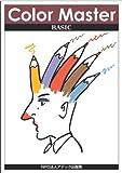 Color Master BASIC -カラーマスター(ベーシック)-