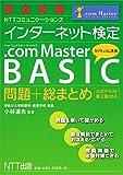 完全対策 インターネット検定 .com Master BASIC 問題+総まとめ(公式テキスト第2版対応)