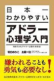 日本一わかりやすいアドラー心理学入門 (リンダパブリッシャーズの本)
