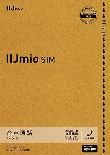 【IIJmio】「音声通話パック みおふぉん」Amazonで80%オフの648円 → 無料通話600円分付きキャンペーン実施中(1月11日まで)