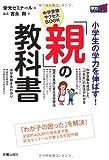 小学生の学力を伸ばす!「親」の教科書―中学受験サクセスBOOK (学力アップseries)