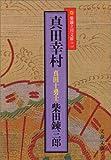 真田幸村 (文春文庫―柴錬立川文庫)