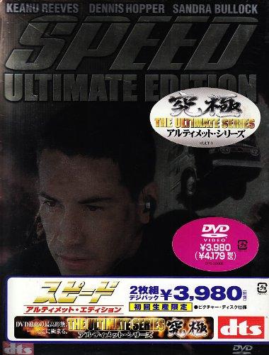 スピード アルティメット・エディション [DVD]