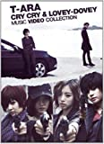 Cry Cry & Lovey-Dovey Music Video Collection(完全限定生産盤) [DVD]