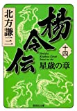 楊令伝 14 星歳の章 (集英社文庫)