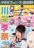 AKB48 公式生写真 32ndシングル 選抜総選挙 さよならクロール 劇場盤 【川栄李奈】