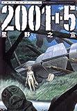 2001+5 / 星野之宣 のシリーズ情報を見る