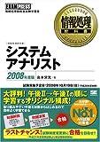 情報処理教科書 システムアナリスト 2008年度版 (情報処理…