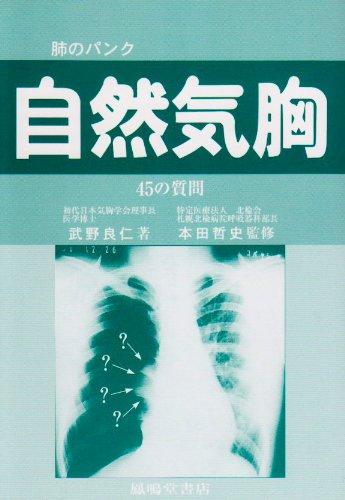 肺のパンク自然気胸―45の質問