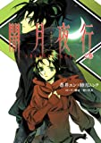 闇月夜行 2 (2) (BLADE COMICS)