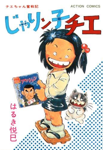 じゃりン子チエ : 5 (アクションコミックス)