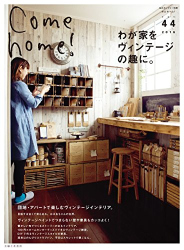 Come home! vol.44 [雑誌] Come home![Kindle版]