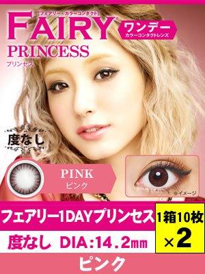 ±0.00 カラコン10枚×2箱組フェアリーワンデー プリンセス ピンク