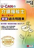 2013年版U-CANの介護福祉士 解いて覚える! 厳選過去問題集 (ユーキャンの資格試験シリーズ)