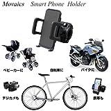 Movaics Smart phone  Holder スマートフォンホルダー パイプ対応 Bike 自転車用 ホルダー ベビーカーにも
