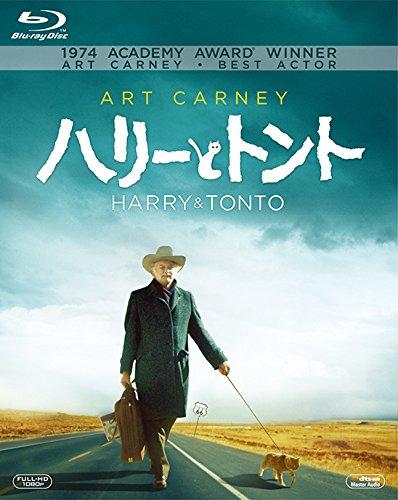 ハリーとトント [Blu-ray] -